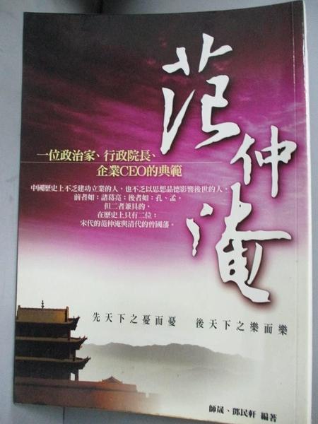 【書寶二手書T2/傳記_JCX】范仲淹:一個政治家、行政院長、企業CEO的典範_師晟.鄧民