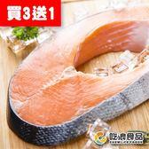 【吃浪食品】嚴選鮮嫩鮭魚切片 買3送1