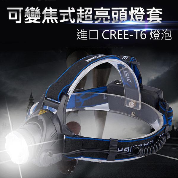 【爆亮T6強光LED】進口 CREE-T6 燈泡 可伸縮 焦距 雙鋰電 T6 超強光 頭燈 釣魚頭燈