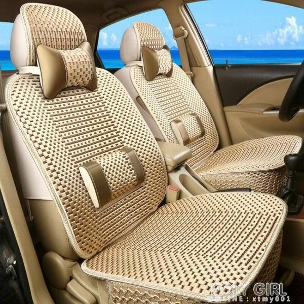 汽車座套夏天冰絲涼墊編織專用夏季座椅套四季通用全包圍小車坐墊 ATF 秋季新品
