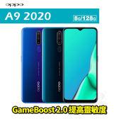 OPPO A9 2020 8G/128G 6.5吋 贈側翻皮套+9H玻璃貼+13000mAh行動電源 智慧型手機 0利率 免運費