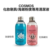 COSMOS 化妝刷具/海綿粉撲專用清潔液 150ml 兩款可選【YES 美妝】