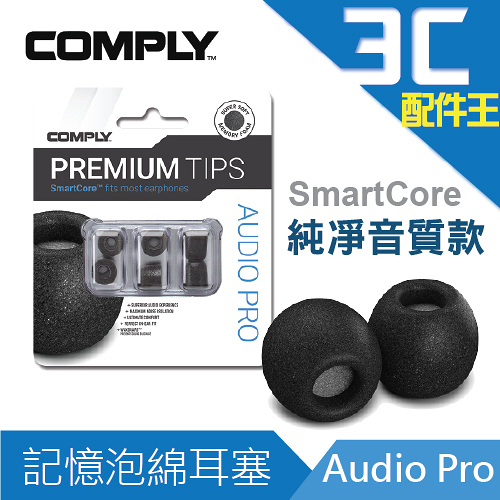 Comply 科技泡綿耳塞 Audio Pro SmartCore【純凈音質款】不分尺寸 公司貨 記憶泡綿 防噪防汗防垢