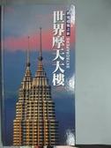 【書寶二手書T4/建築_ZGF】世界摩天大樓_安東尼諾‧泰拉諾瓦