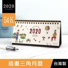 珠友 BC-05185 2020年54K...