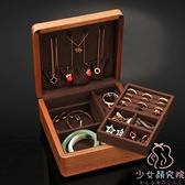 實木首飾盒便攜收納盒家用飾品盒手鐲手表項鏈盒【少女顏究院】
