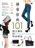 (二手書)鍾愛經典:101款歷久彌新的時尚單品