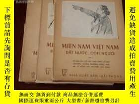 二手書博民逛書店MIEN罕見NAM VIET NAM(1,2,3集)Y11391