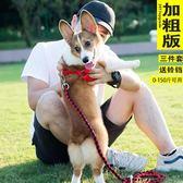 狗狗牽引繩小型中型大型犬泰迪金毛項圈背帶式狗鍊遛狗繩寵物用品 全館免運折上折