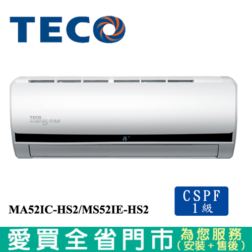 TECO東元8-10坪MA52IC-HS2/MS52IE-HS2頂級變頻冷氣空調_含配送+安裝【愛買】