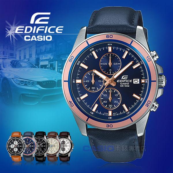 CASIO 卡西歐 手錶專賣店 EDIFICE EFR-526L-2A 男錶 真皮錶帶 三眼計時 防水