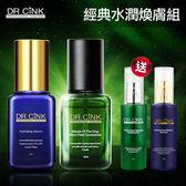 DR.CINK達特聖克 經典水潤煥膚組【新高橋藥妝】升級藍+小綠+裸50ml