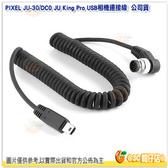 品色 PIXEL JU-30DC0 JU King Pro USB相機連接線 公司貨 Nikon D1 D2 D3 D7 series F90 F90X D700 D800 D300 D200 N90s
