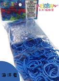 【美國 Rainbow Loom】彩虹圈圈 600條 補充包 (海藍色)