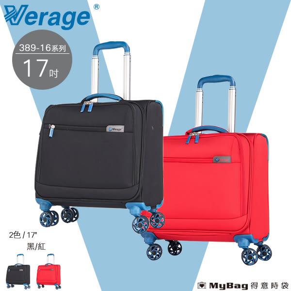 Verage 維麗杰 行李箱 登機箱 17吋 輕量經典系列 布面 電腦拉桿箱 旅行箱 389-1617 得意時袋