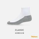 Waken  精梳棉經典雙色短襪 / 灰...
