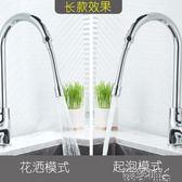 過濾器水龍頭防濺頭加長延伸器廚房家用自來水花灑節水可通用過濾噴頭嘴LX 【熱賣新品】