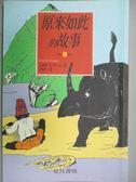 【書寶二手書T1/少年童書_JJN】原來如此的故事_拉雅德.吉卜林.圖, Rudyard Kipling, 游紫玲