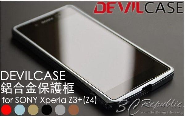 【3C共和國】免運 DEVILCASE 鋁合金 保護框 SONY Xperia Z3+ (Z4) 惡魔殼 邊框 保護殼