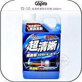 《飛翔無線3C》Capro 車之生活 TS-10 超清晰濃縮雨刷精 1000ml│公司貨│汽車玻璃用 去污垢油膜