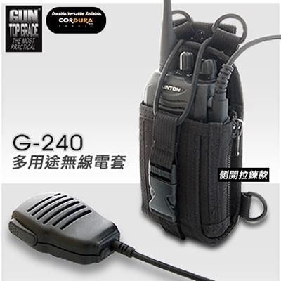 台灣製GUN TOP GRADE多功能無線電套 可胸掛側開拉鍊款#G-240【AH05062】 i-style居家生活