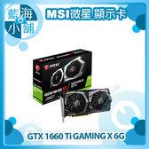 MSI 微星 GeForce GTX 1660 Ti GAMING X 6G 顯示卡