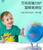 地球儀20cm學生用初中生教學版專用兒童大號地球儀 艾莎YJJ