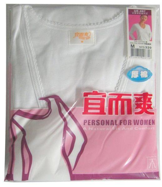 【大盤大】宜而爽 三槍 女【 厚棉】長袖(上衣UE-887) 或(長褲UE-888) 內衣 衛生 衣 褲 原價8折
