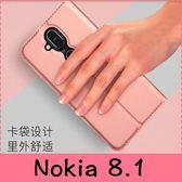 【萌萌噠】諾基亞 Nokia 8.1 簡約商務 融洽系列 純色側翻皮套 全包軟殼 插卡 手機套 手機殼 皮套