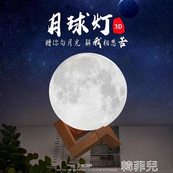 投影燈 3D月球燈月亮燈創意小夜燈浪漫夢幻星空燈睡眠臥室床頭台燈 韓菲兒