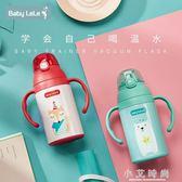 奶嘴瓶 兒童保溫杯吸管杯寶寶學飲杯帶手柄嬰兒水杯 防摔水壺 小艾時尚