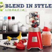 榨汁機 果汁機 隨鮮瓶 家用小型全自動榨汁機 調理機 攪拌機 電動果汁機  現貨  OSTER BALL