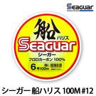 漁拓釣具 SEAGUAR 船 ハリス 100M #12 [碳纖線]