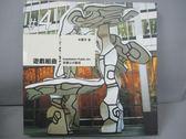 【書寶二手書T1/建築_GGA】遊戲組曲-裝置公共藝術_朱惠芬