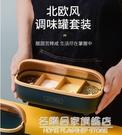 調料盒家用長方形放雞精鹽收納盒調味瓶組合套裝廚房用品四格一體名購新品