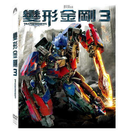 變形金剛3 DVD(購潮8)