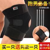 (買一送一)護膝運動 跑步 登山健身專業戶外騎行羽毛球籃球男女士護具MJBL 交換禮物