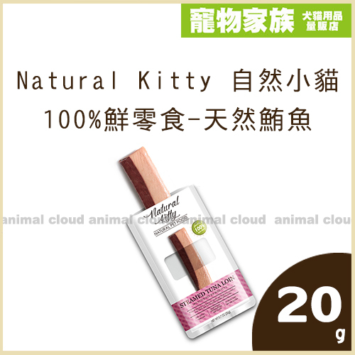 寵物家族-Natural Kitty 自然小貓100%鮮零食-天然鮪魚20g