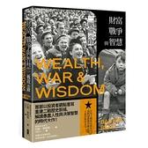 財富.戰爭與智慧(二戰啟示錄)(3版)