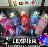 柚柚的店【70020-156 盒裝LED花束燈3朵】花燈 生日 玫瑰花禮盒 婚禮小物 母親節