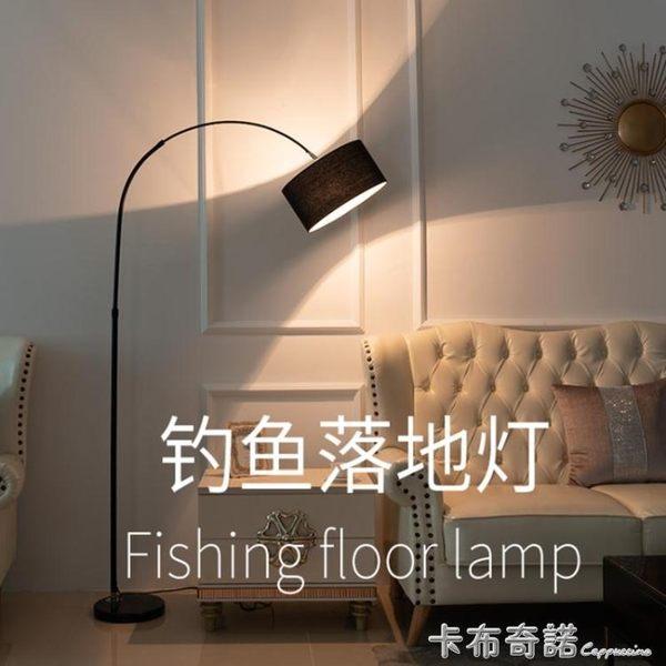 釣魚燈落地燈簡約現代網紅創意北歐沙發立式臥室客廳燈具燈飾台燈 卡布奇諾