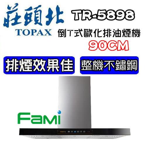 【fami】莊頭北  排除油煙機倒T式歐化型 TR-5898  (90CM) 歐化排油煙機