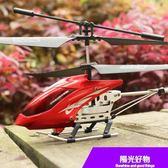 遙控飛機直升機充電兒童玩具飛機3-6歲男孩子耐摔紅色防撞10航拍  igo一週年慶 全館免運特惠