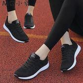 運動鞋 透氣輕便減震運動鞋