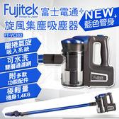 9/22-9/26 限時優惠價 Fujitek富士電通手持直立旋風吸塵器FT-VC302 藍色