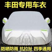 車罩豐田卡羅拉雙擎凱美瑞雷凌花冠威馳RAV4車衣車罩防曬防雨遮陽車套 榮耀3c