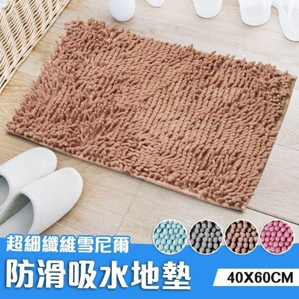 長毛吸水地墊 腳踏墊 珊瑚絨 40*60cm 防滑地墊 超細纖維 地墊 4色可選