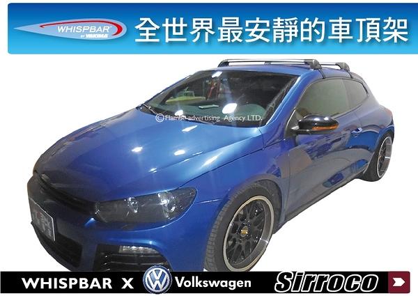   MyRack   VW Sirroco WHISPBAR 車頂架 行李架 橫桿    THULE YAKIMA