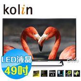 KOLIN歌林 49吋 LED液晶電視 KLT-49EVT01 原廠公司貨