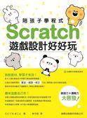 (二手書)陪孩子學程式:Scratch 遊戲設計好好玩
